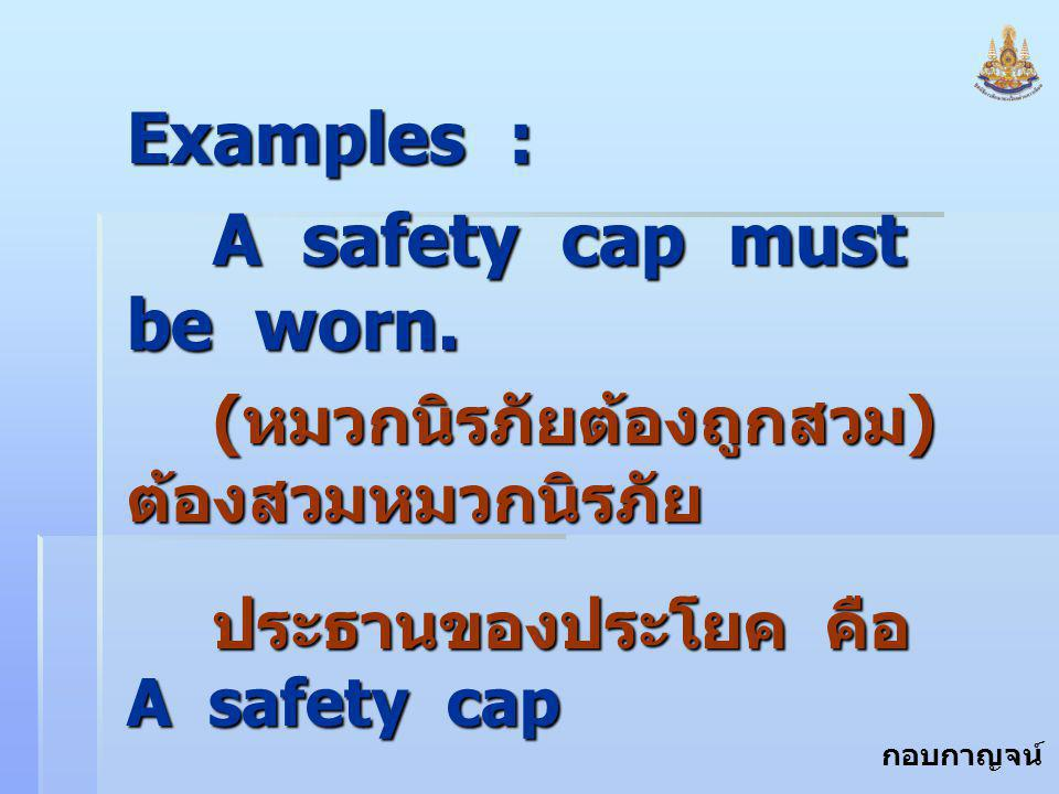 A safety cap must be worn.