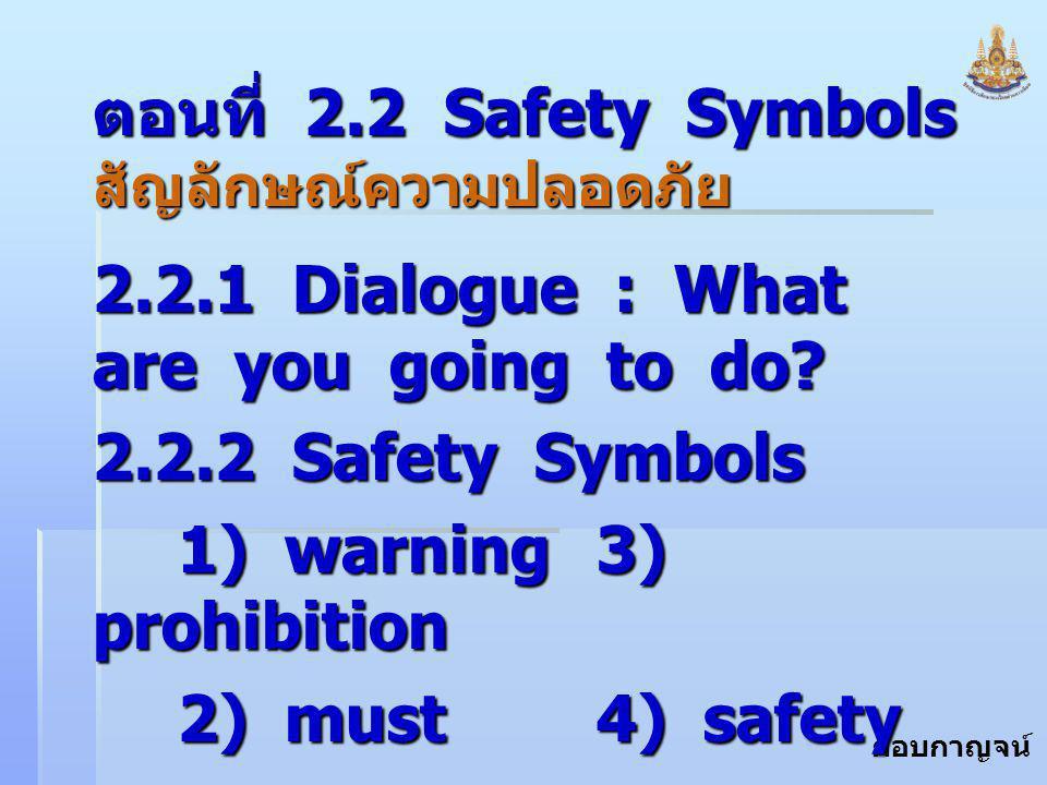 ตอนที่ 2.2 Safety Symbols สัญลักษณ์ความปลอดภัย