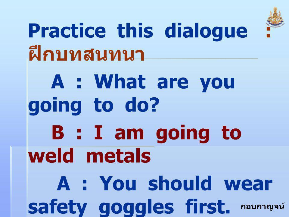 Practice this dialogue : ฝึกบทสนทนา