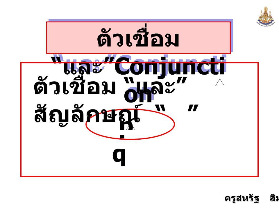 ตัวเชื่อม และ Conjunction