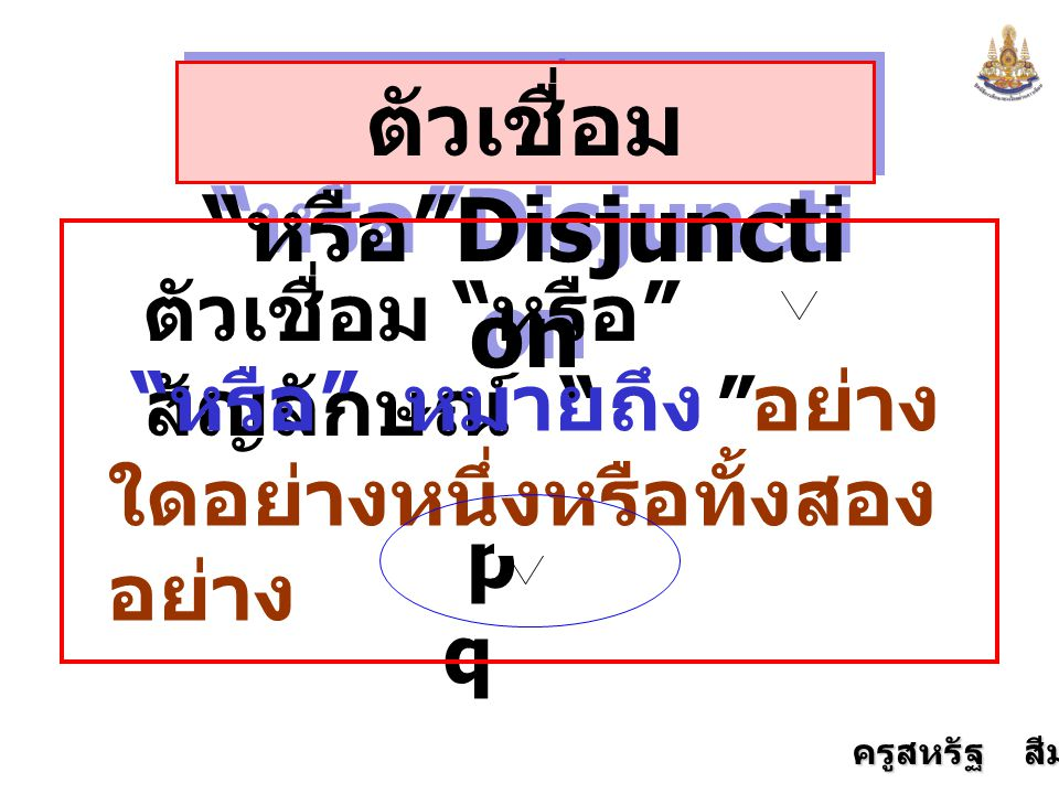 ตัวเชื่อม หรือ Disjunction