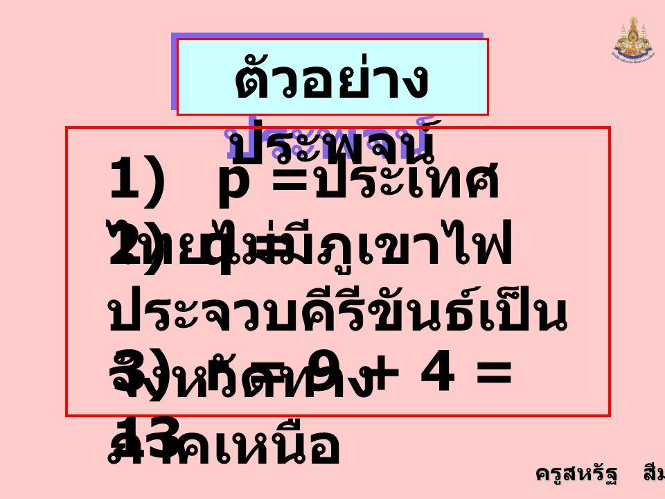 ตัวอย่างประพจน์ 1) p =ประเทศไทยไม่มีภูเขาไฟ. 2) q = ประจวบคีรีขันธ์เป็นจังหวัดทางภาคเหนือ.