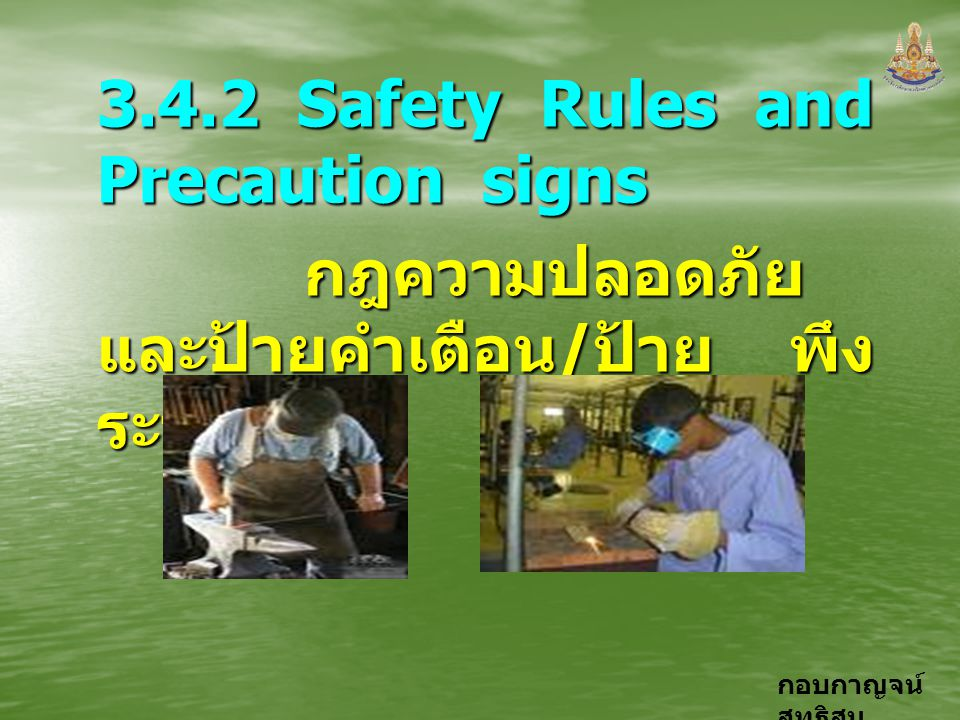3.4.2 Safety Rules and Precaution signs