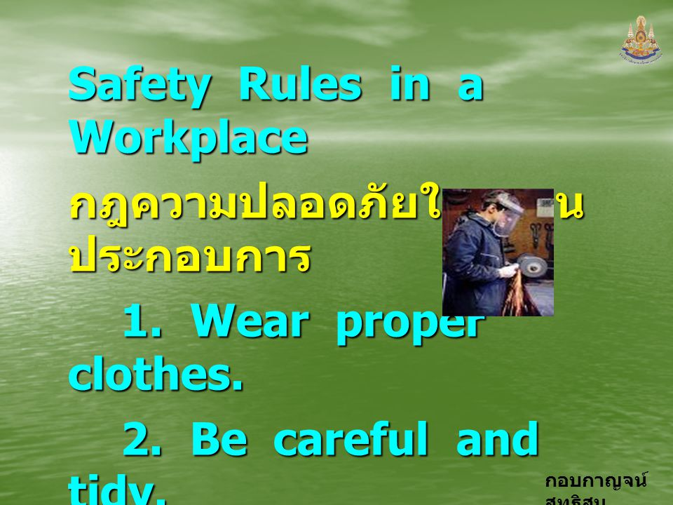 Safety Rules in a Workplace