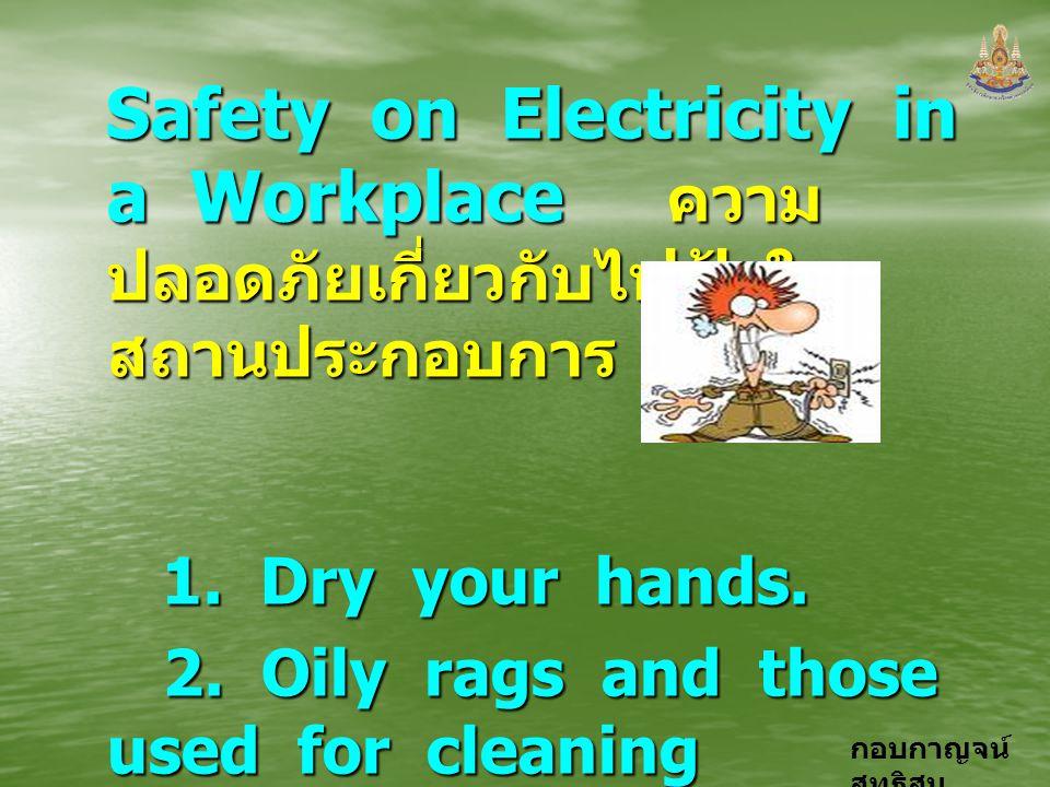 Safety on Electricity in a Workplace ความปลอดภัยเกี่ยวกับไฟฟ้าในสถานประกอบการ