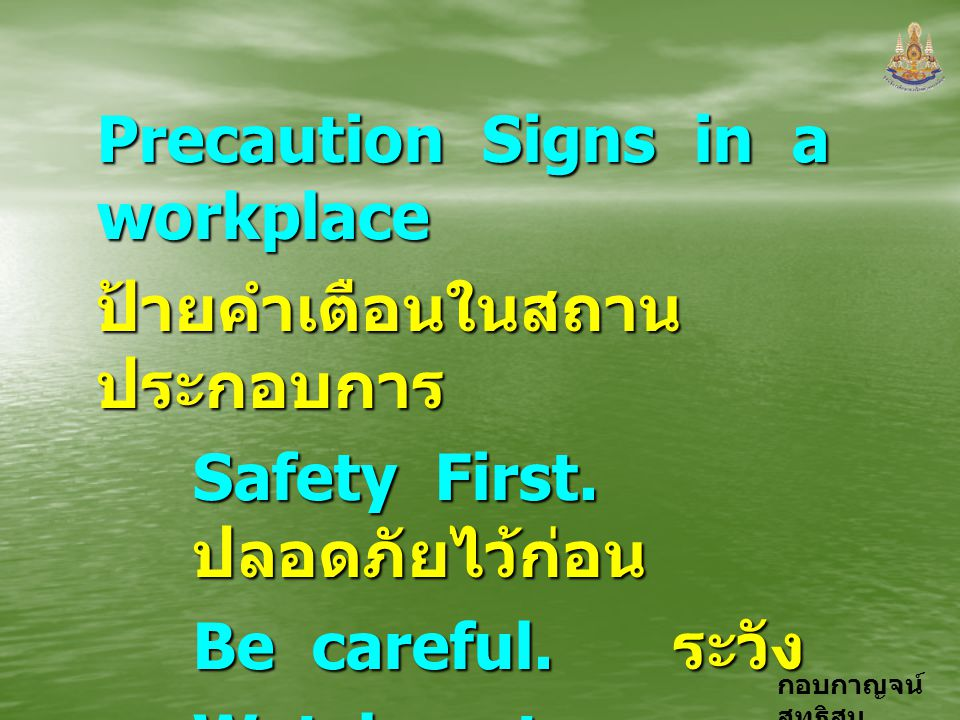 Precaution Signs in a workplace
