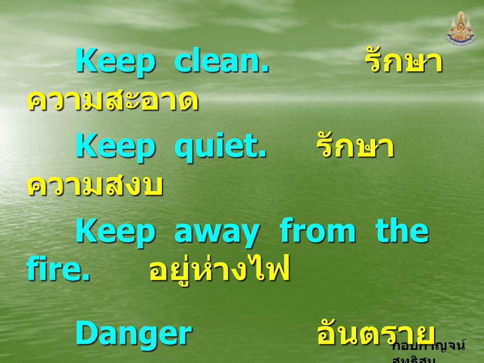 Keep clean. รักษาความสะอาด