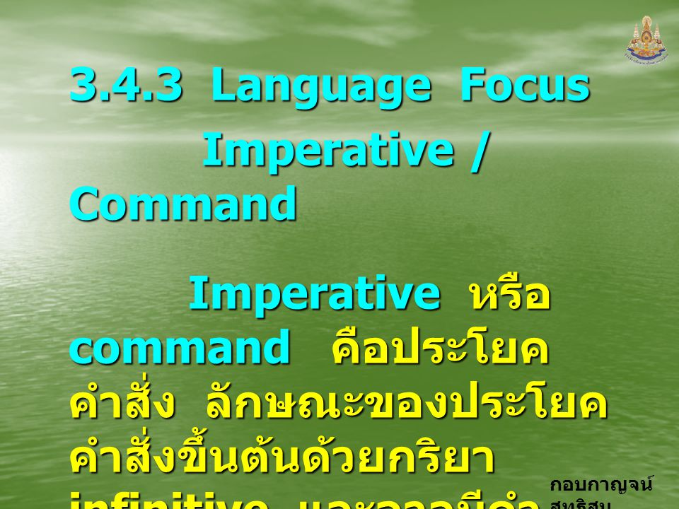 3.4.3 Language Focus Imperative / Command.