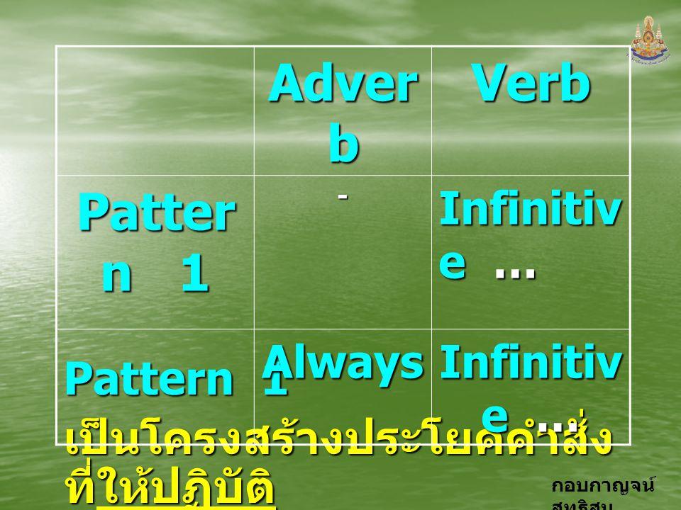 Pattern 1 เป็นโครงสร้างประโยคคำสั่งที่ให้ปฏิบัติ