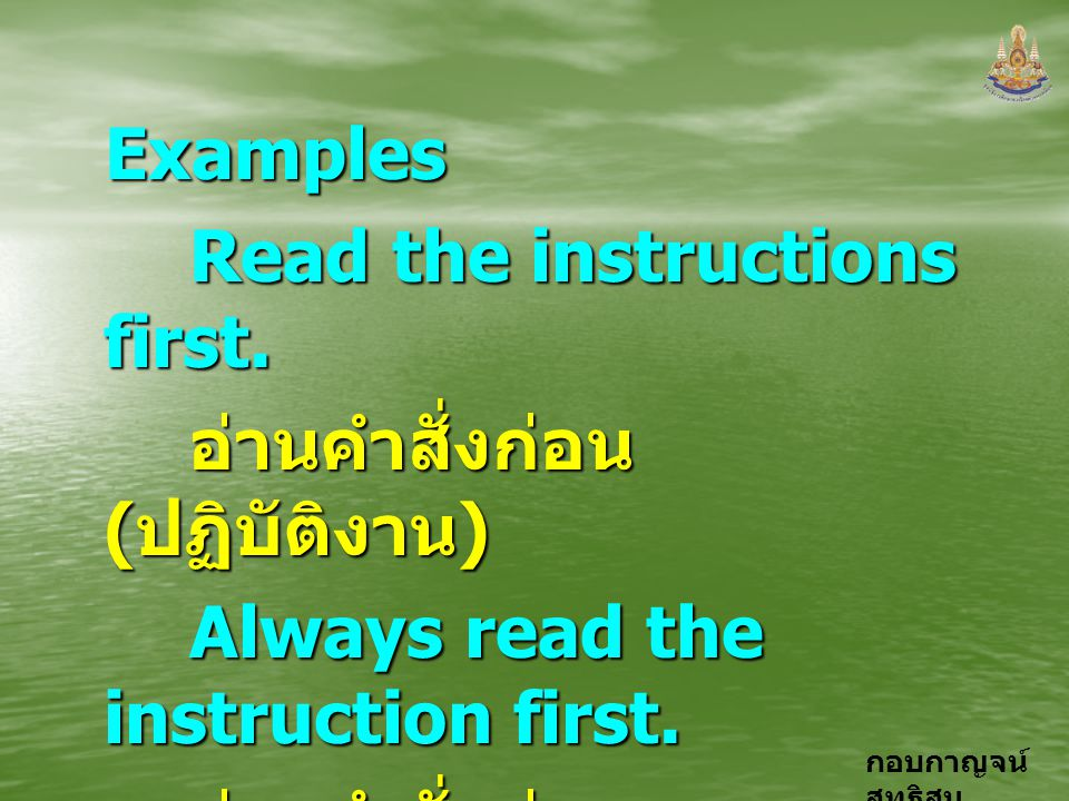 Examples Read the instructions first. อ่านคำสั่งก่อน (ปฏิบัติงาน) Always read the instruction first.
