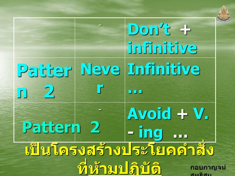 Pattern 2 เป็นโครงสร้างประโยคคำสั่งที่ห้ามปฏิบัติ
