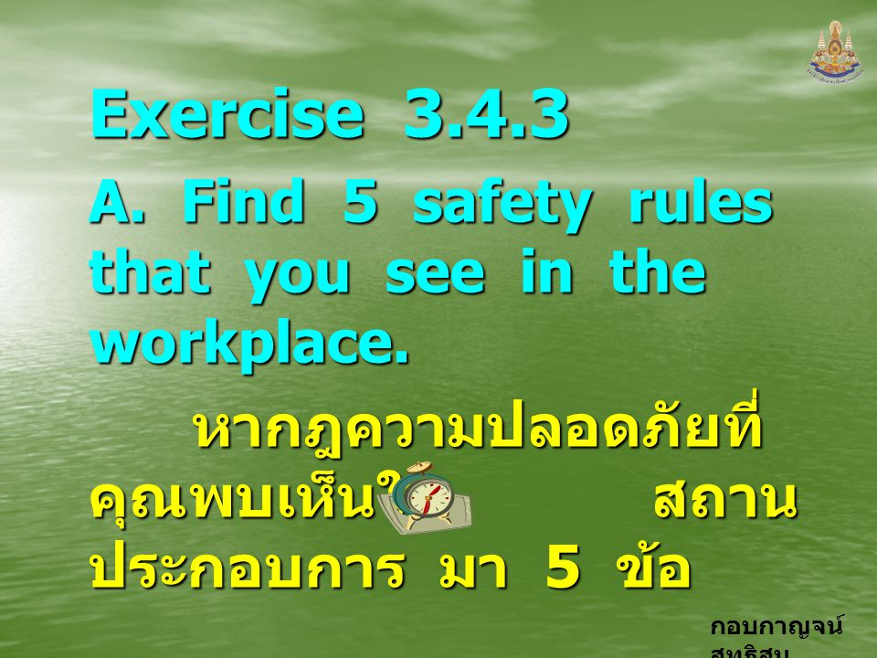 Exercise 3.4.3 A. Find 5 safety rules that you see in the workplace.