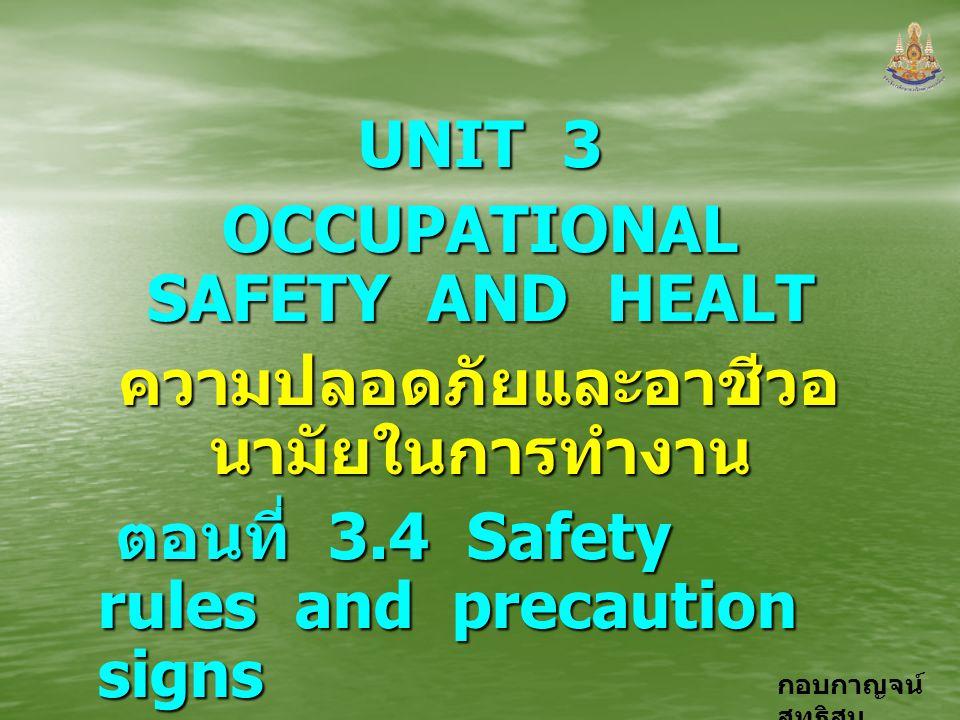 OCCUPATIONAL SAFETY AND HEALT ความปลอดภัยและอาชีวอนามัยในการทำงาน