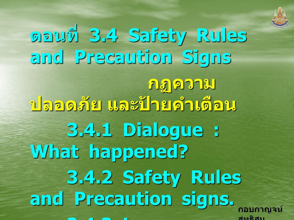 ตอนที่ 3.4 Safety Rules and Precaution Signs
