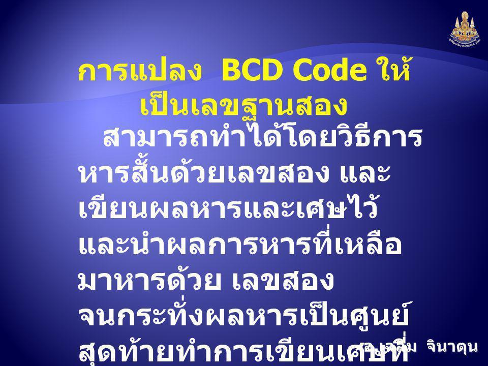 การแปลง BCD Code ให้เป็นเลขฐานสอง