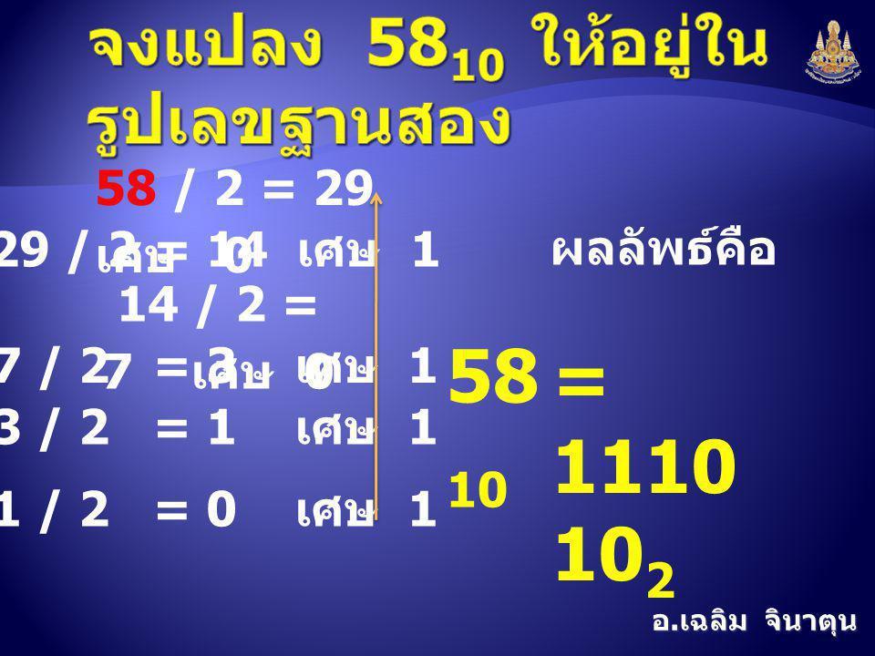 จงแปลง 5810 ให้อยู่ในรูปเลขฐานสอง