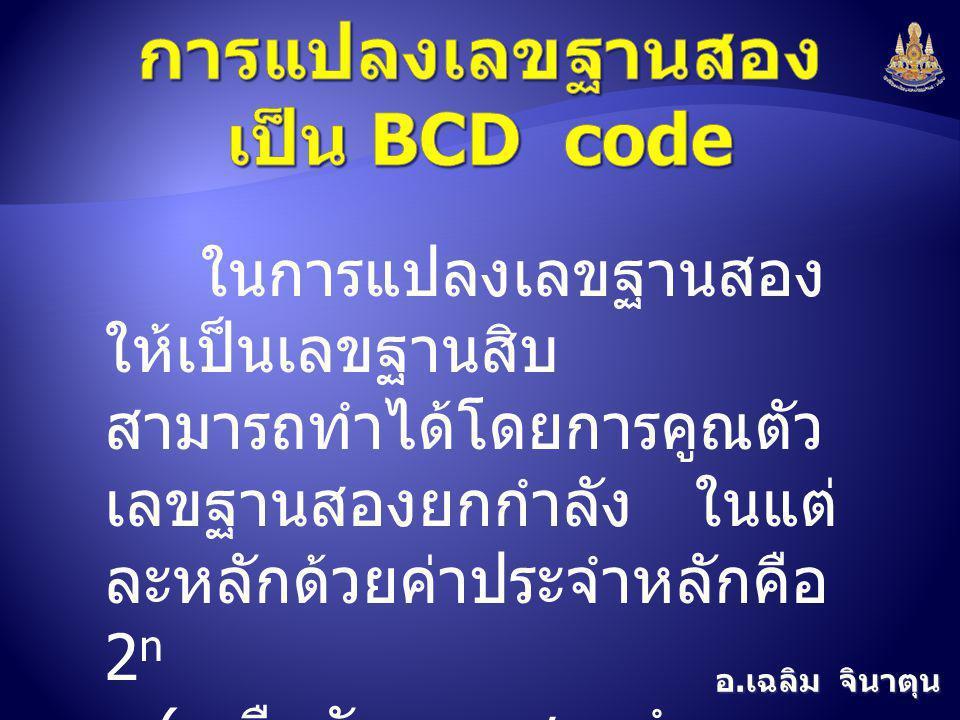 การแปลงเลขฐานสองเป็น BCD code