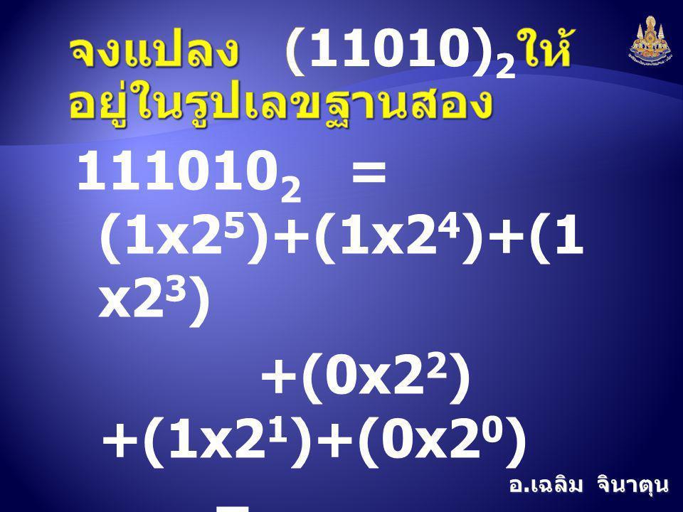 1110102 = (1x25)+(1x24)+(1x23) +(0x22) +(1x21)+(0x20) = 32+16+8+0+2+0