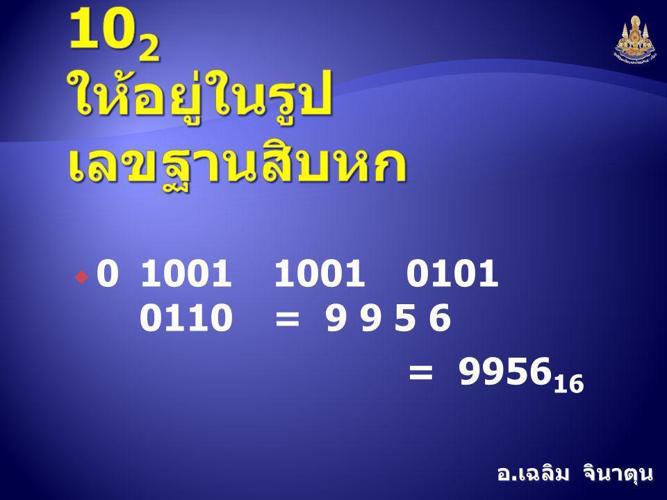 จงแปลง 010011001010101102 ให้อยู่ในรูปเลขฐานสิบหก
