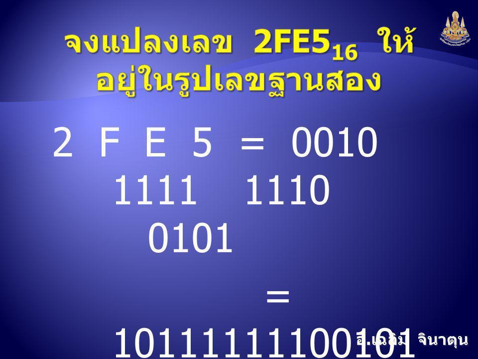 จงแปลงเลข 2FE516 ให้อยู่ในรูปเลขฐานสอง