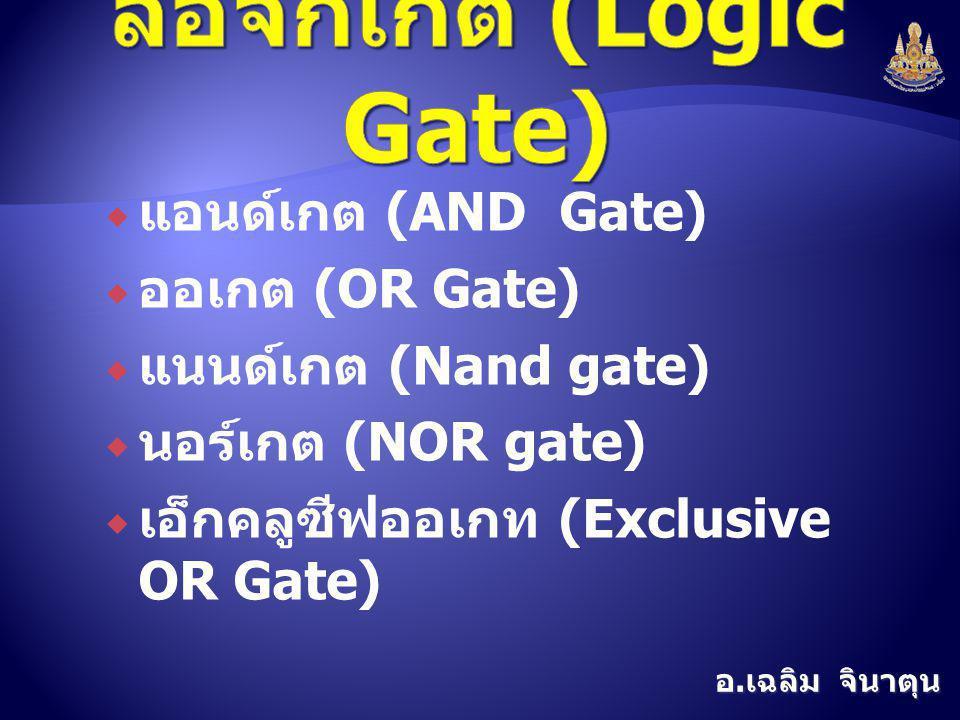 ลอจิกเกต (Logic Gate) แอนด์เกต (AND Gate) ออเกต (OR Gate)