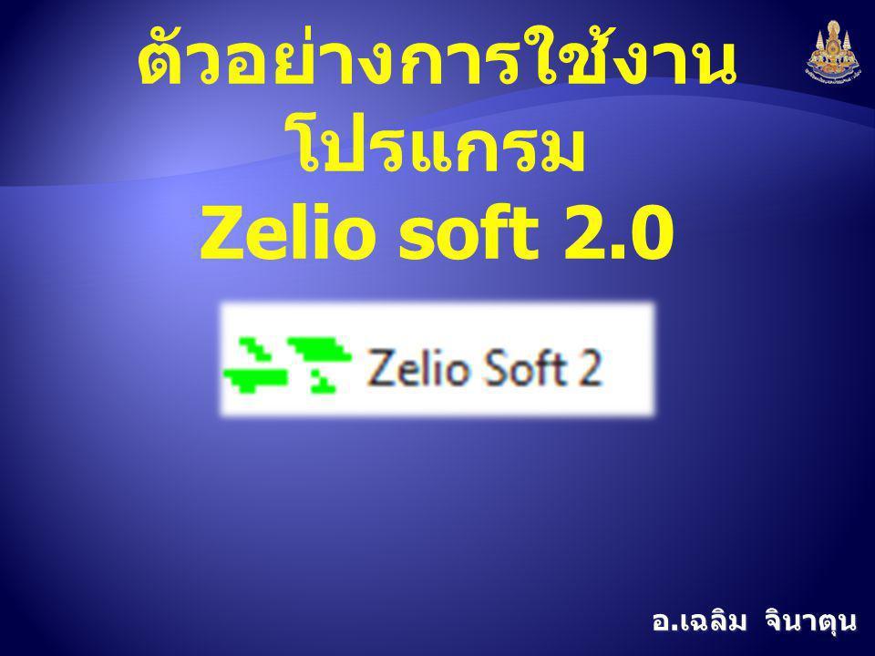ตัวอย่างการใช้งานโปรแกรม Zelio soft 2.0