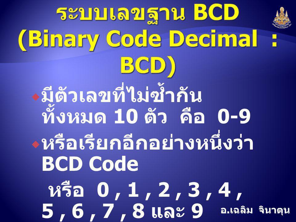 ระบบเลขฐาน BCD (Binary Code Decimal : BCD)