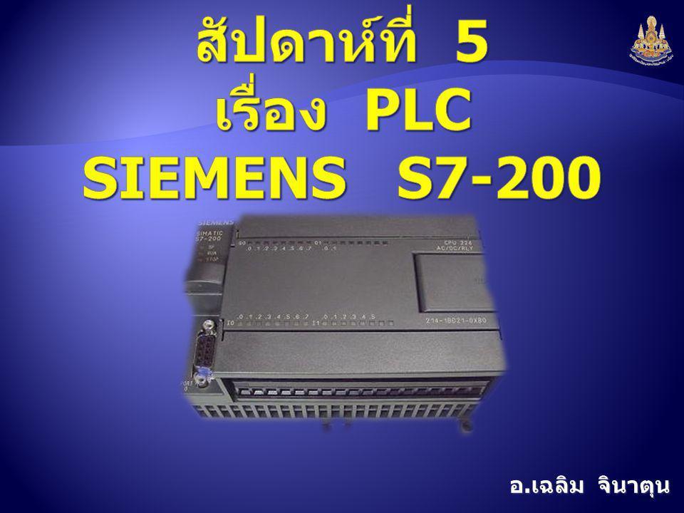 สัปดาห์ที่ 5 เรื่อง PLC SIEMENS S7-200