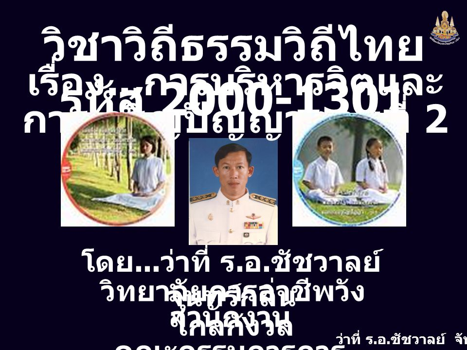 วิชาวิถีธรรมวิถีไทย รหัส 2000-1301