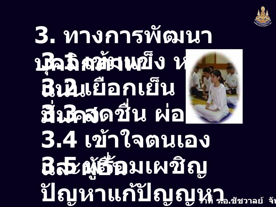 3. ทางการพัฒนาบุคลิกภาพ