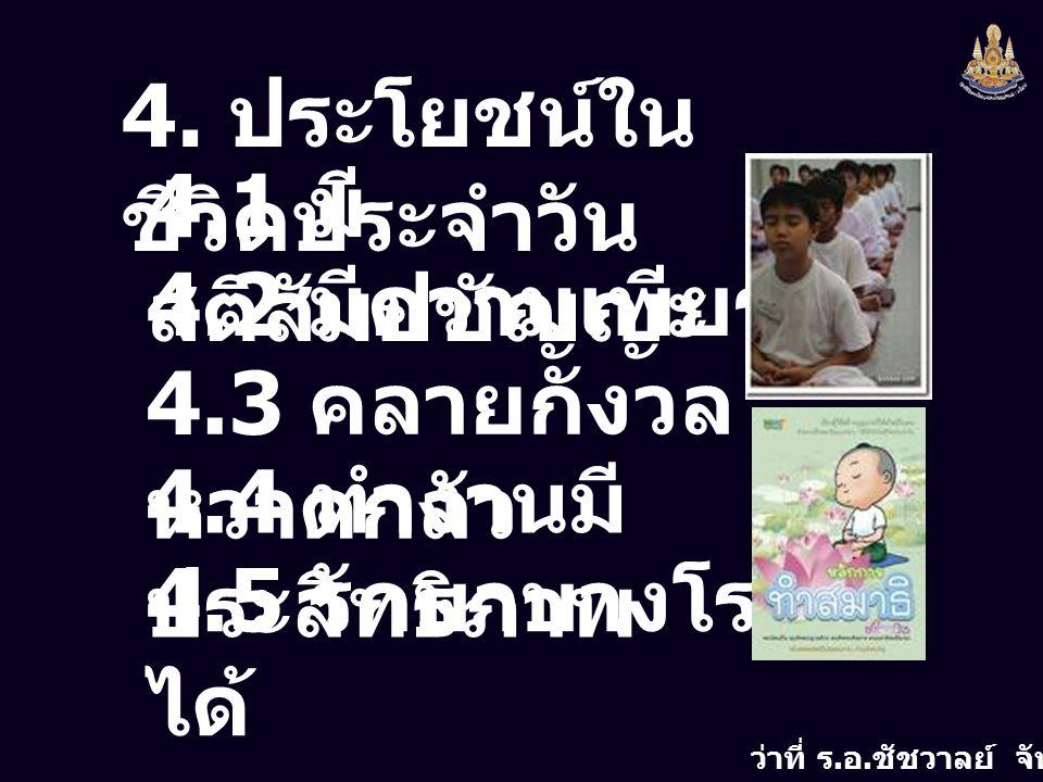 4. ประโยชน์ในชีวิตประจำวัน