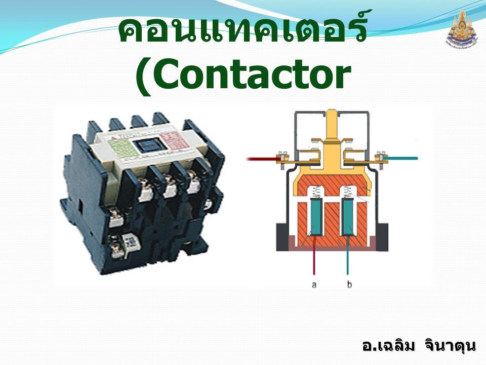 คอนแทคเตอร์ (Contactor