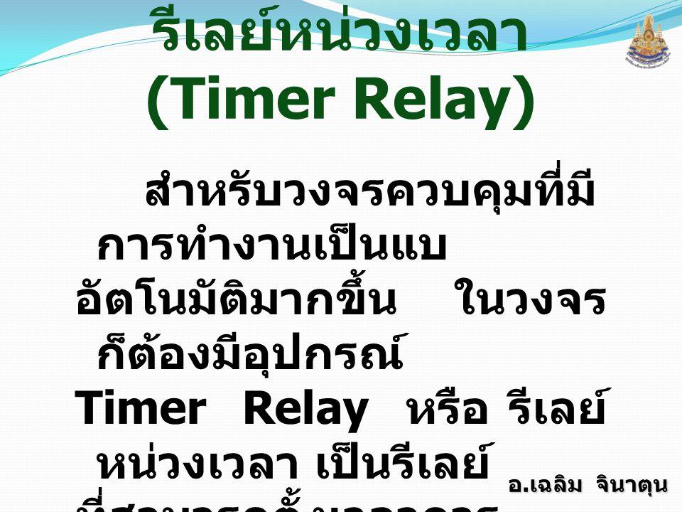รีเลย์หน่วงเวลา (Timer Relay)