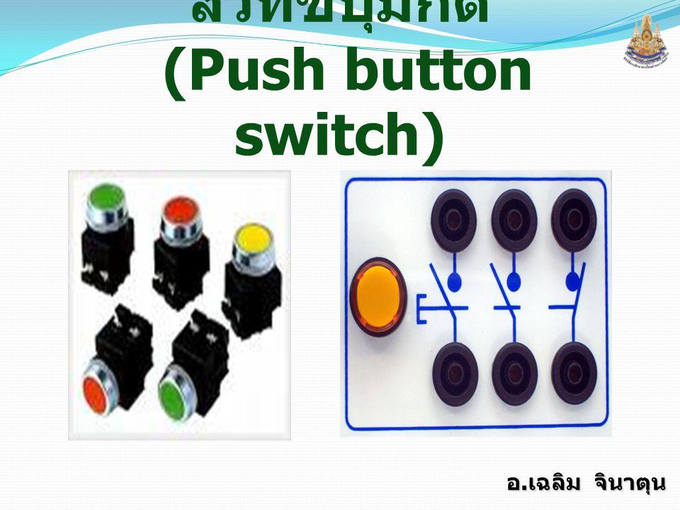 สวิทช์ปุ่มกด (Push button switch)