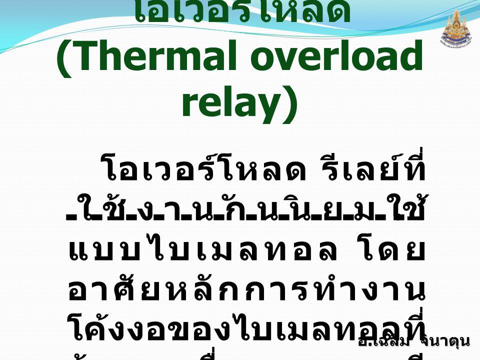 โอเวอร์โหลด (Thermal overload relay)