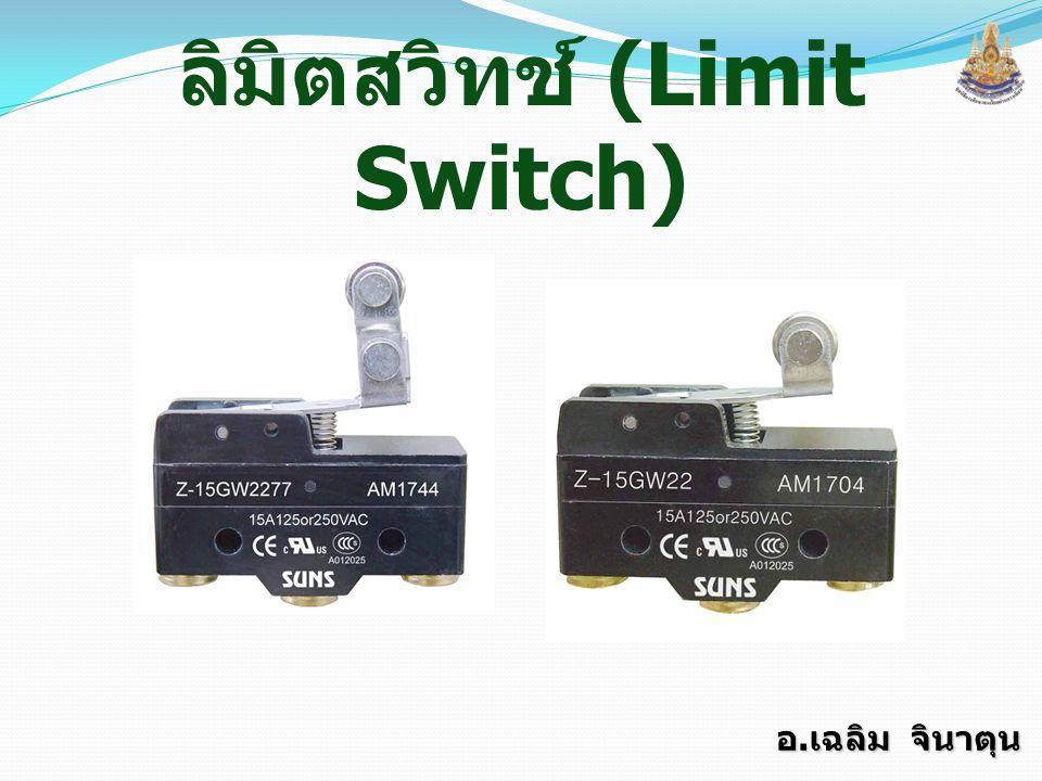 ลิมิตสวิทช์ (Limit Switch)