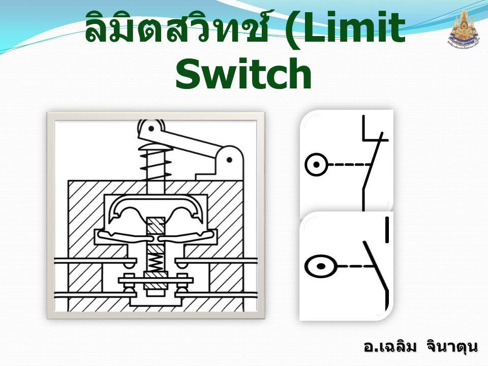 ลิมิตสวิทช์ (Limit Switch