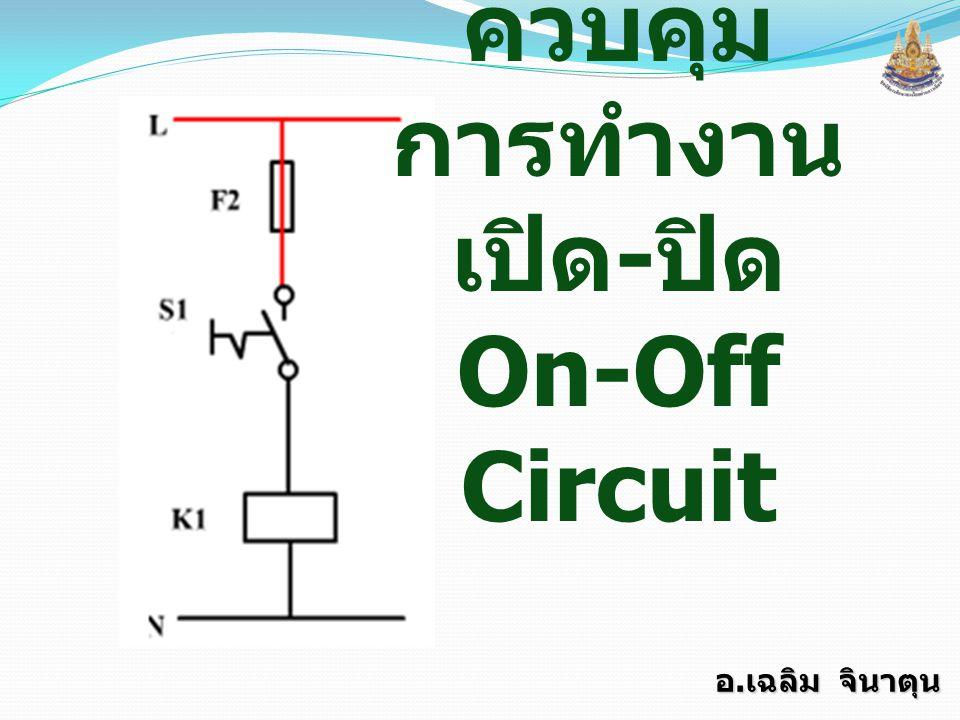 วงจรควบคุม การทำงานเปิด-ปิด On-Off Circuit