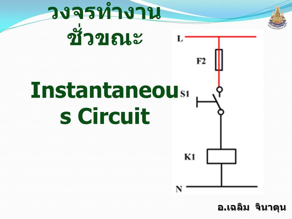 วงจรทำงานชั่วขณะ Instantaneous Circuit