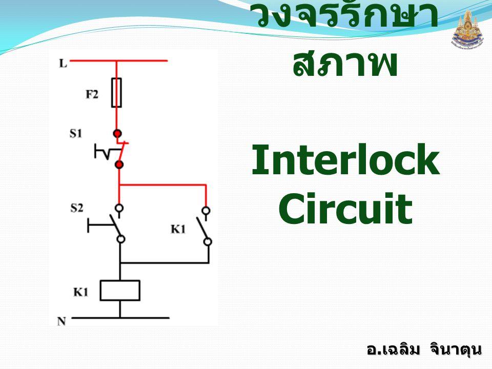 วงจรรักษาสภาพ Interlock Circuit