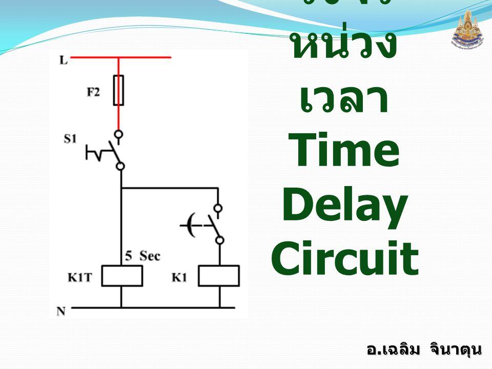 วงจรหน่วงเวลา Time Delay Circuit