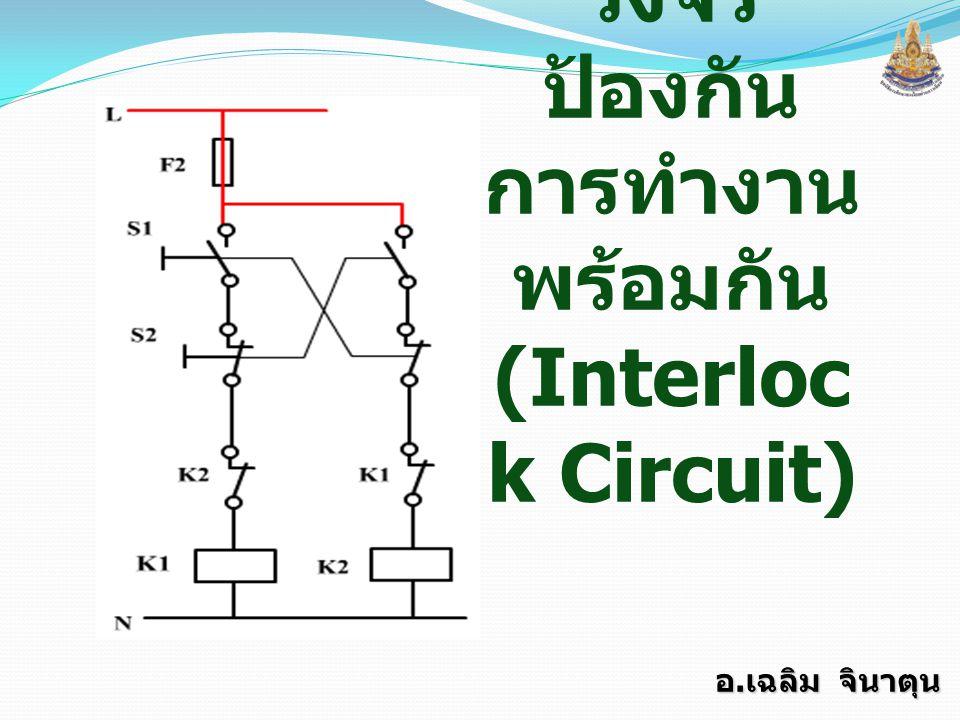 วงจรป้องกันการทำงานพร้อมกัน (Interlock Circuit)