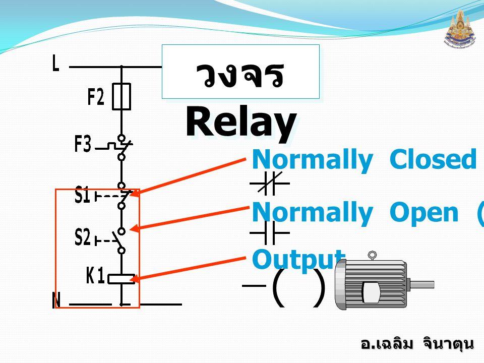 วงจร Relay Normally Closed (NC) Normally Open (NO) Output ( )