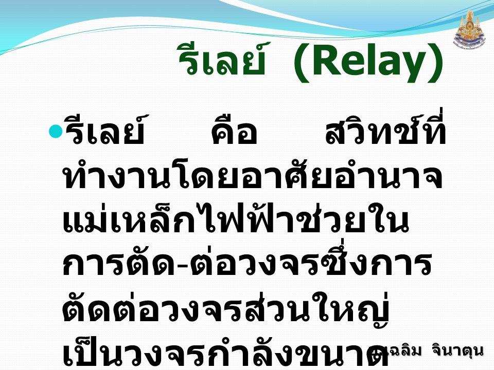 รีเลย์ (Relay)