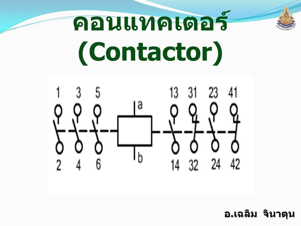 คอนแทคเตอร์ (Contactor)