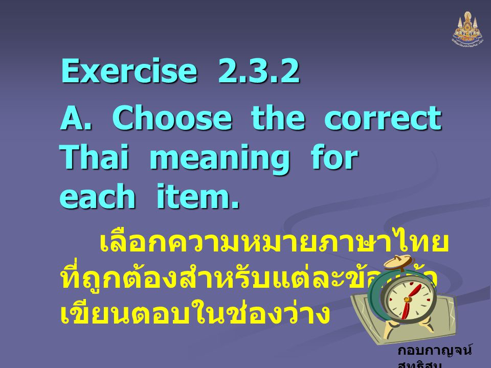 A. Choose the correct Thai meaning for each item.