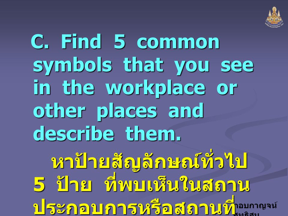 C. Find 5 common symbols that you see in the workplace or other places and describe them.