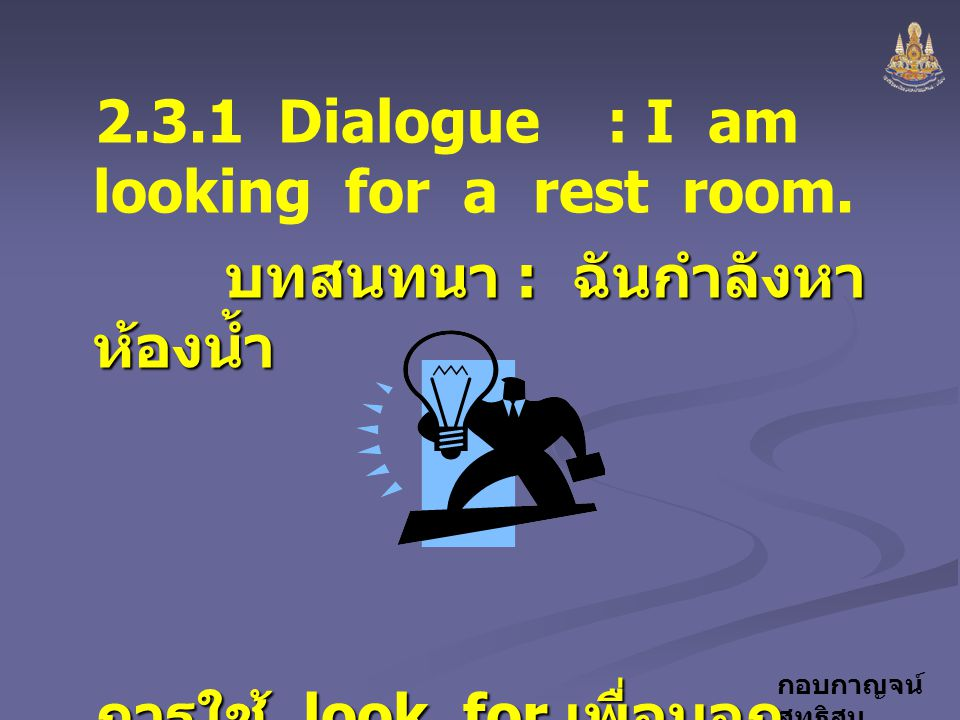 2.3.1 Dialogue : I am looking for a rest room.