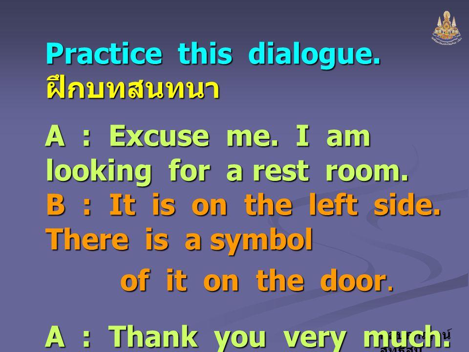 Practice this dialogue. ฝึกบทสนทนา