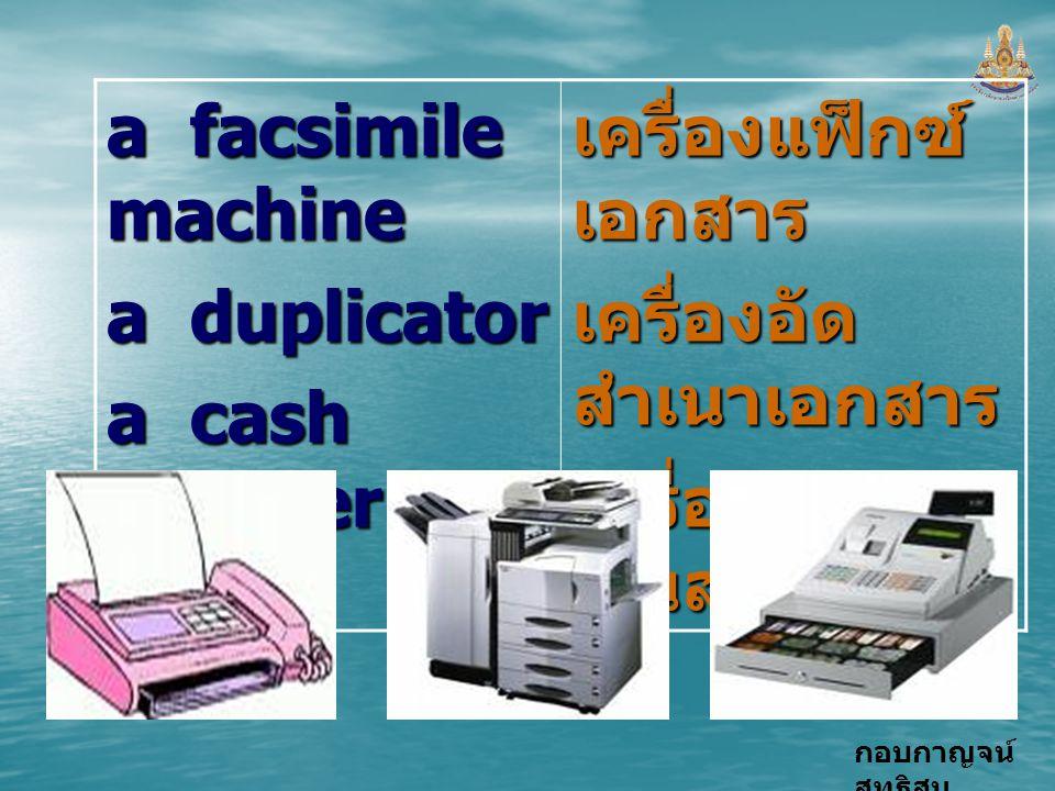 a facsimile machine a duplicator. a cash register. เครื่องแฟ็กซ์เอกสาร. เครื่องอัดสำเนาเอกสาร.